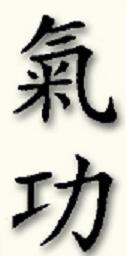 Цигун иероглиф