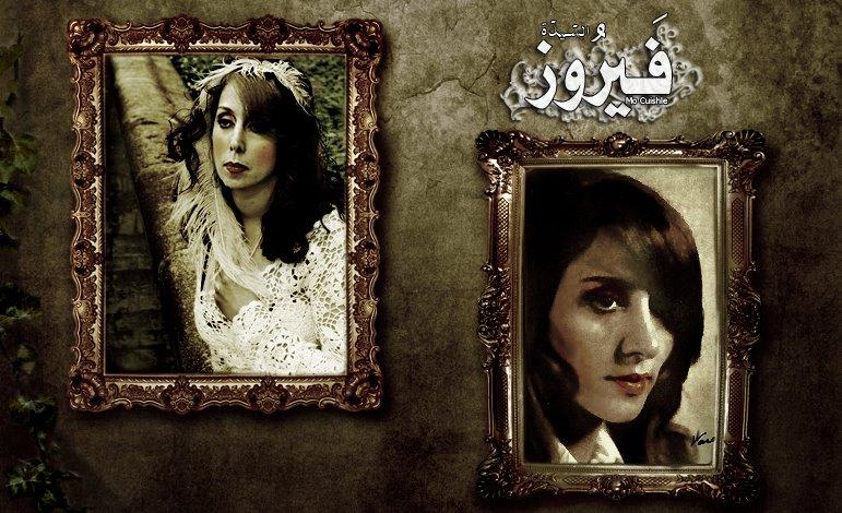 Fairuz Forever