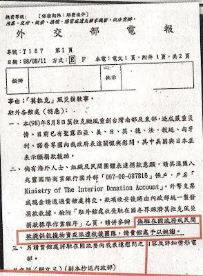 阿布洛格 台灣外交部拒絕外援公文