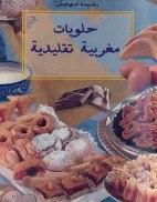gateux marocain