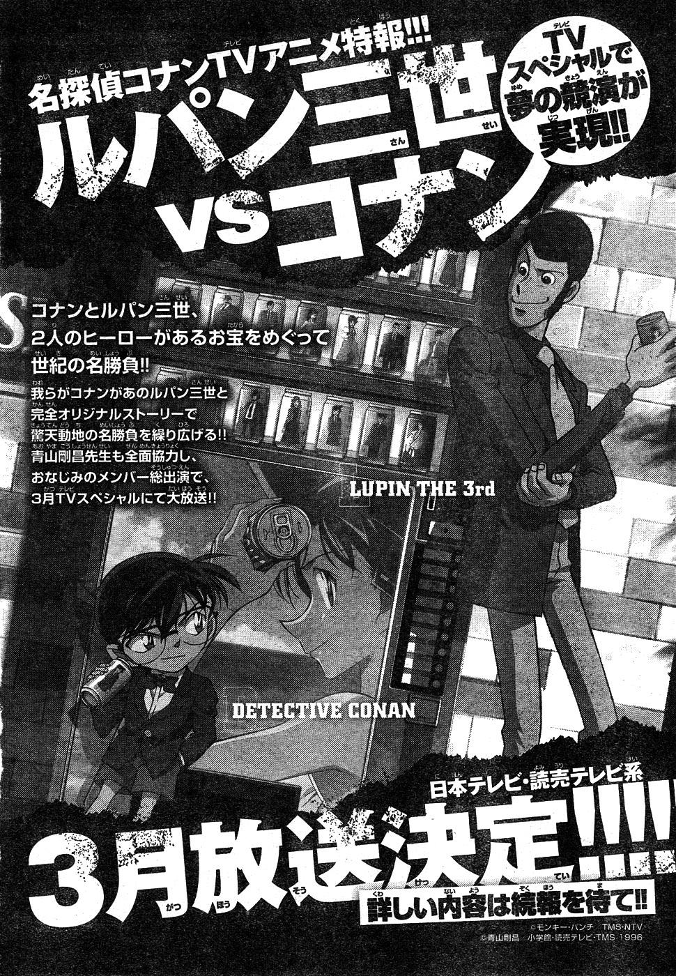 Detective Conan - Thám Tử Lừng Danh Conan chap 680 page 18 - IZTruyenTranh.com