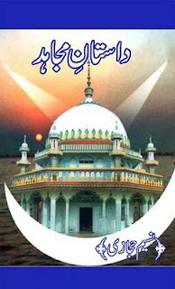 Historic Novels, Urdu novels, Namseem Hijazi Novels, Free pdf books