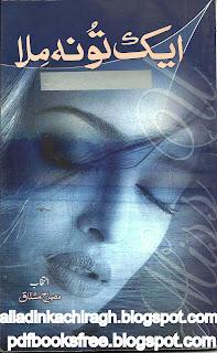 Free Pdf Books, Urdu Ghazal, Urdu Poetry, Misbah Mushtaq, Romantic Poetry,