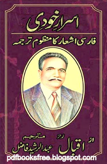 allama iqbal shayari books free download   makeaviation