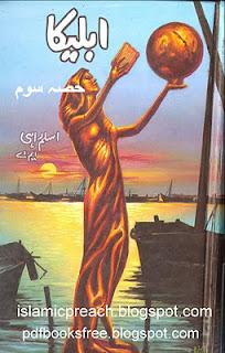 Download free fantasy novels, Download free Mystery Urdu Novels, Free pdf novels