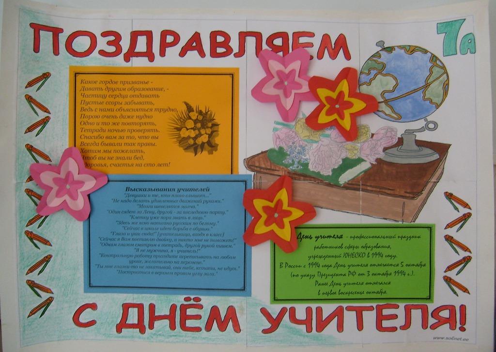 Поздравления дню учителя начальная школа
