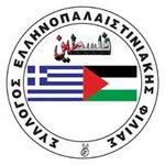Ελληνοπαλαιστινιακή Φιλία