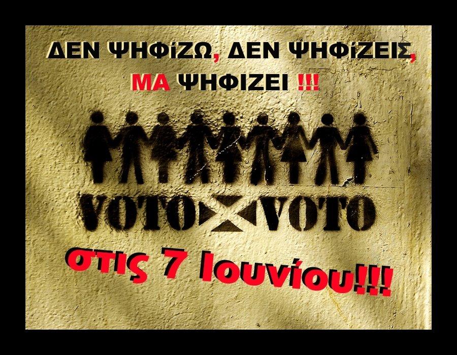 Δεν ψηφίζω, δεν ψηφίζεις,ΨΗΦΙΖΕΙ!!!