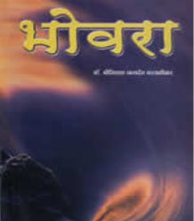 Read more on Marathi chawat katha pdf marathi pranay katha file .