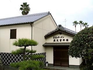 三木ガーデン歴史資料館