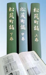 『松茂町誌』上・中・下巻(1975年・76年発行)