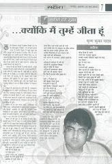 राष्ट्रीय सहारा, 26 जून 2009 में चर्चा