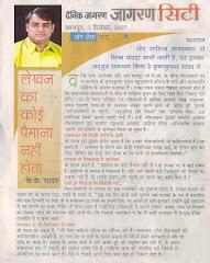 दैनिक जागरण, 7 दिसंबर 2007 में साक्षात्कार