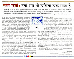 हिंदुस्तान, 8 अप्रैल 2009 में 'डाकिया डाक लाया' ब्लॉग की चर्चा