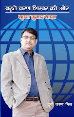 बढ़ते चरण शिखर की ओर : कृष्ण कुमार यादव