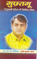 इलाहबाद से प्रकाशित 'गुफ्तगू' पत्रिका द्वारा के. के. यादव पर जारी विशेषांक का आवरण-पृष्ठ