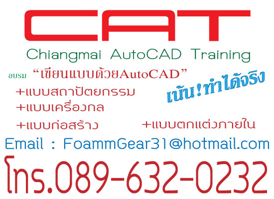 Chiangmai AutoCAD Training