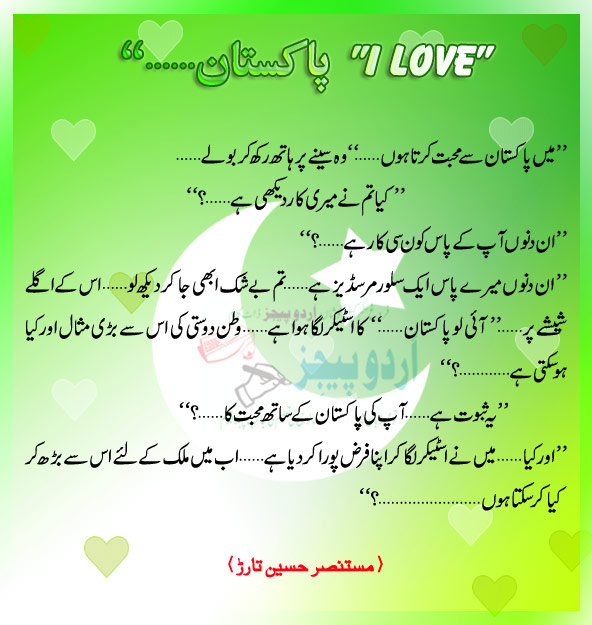 full essay on why i love pakistan Free essays on show a comlete essay on why i love pakistan get help with your writing 1 through 30.