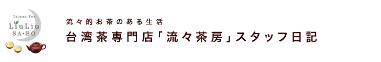 台湾茶専門店「流々茶房」スタッフ日記
