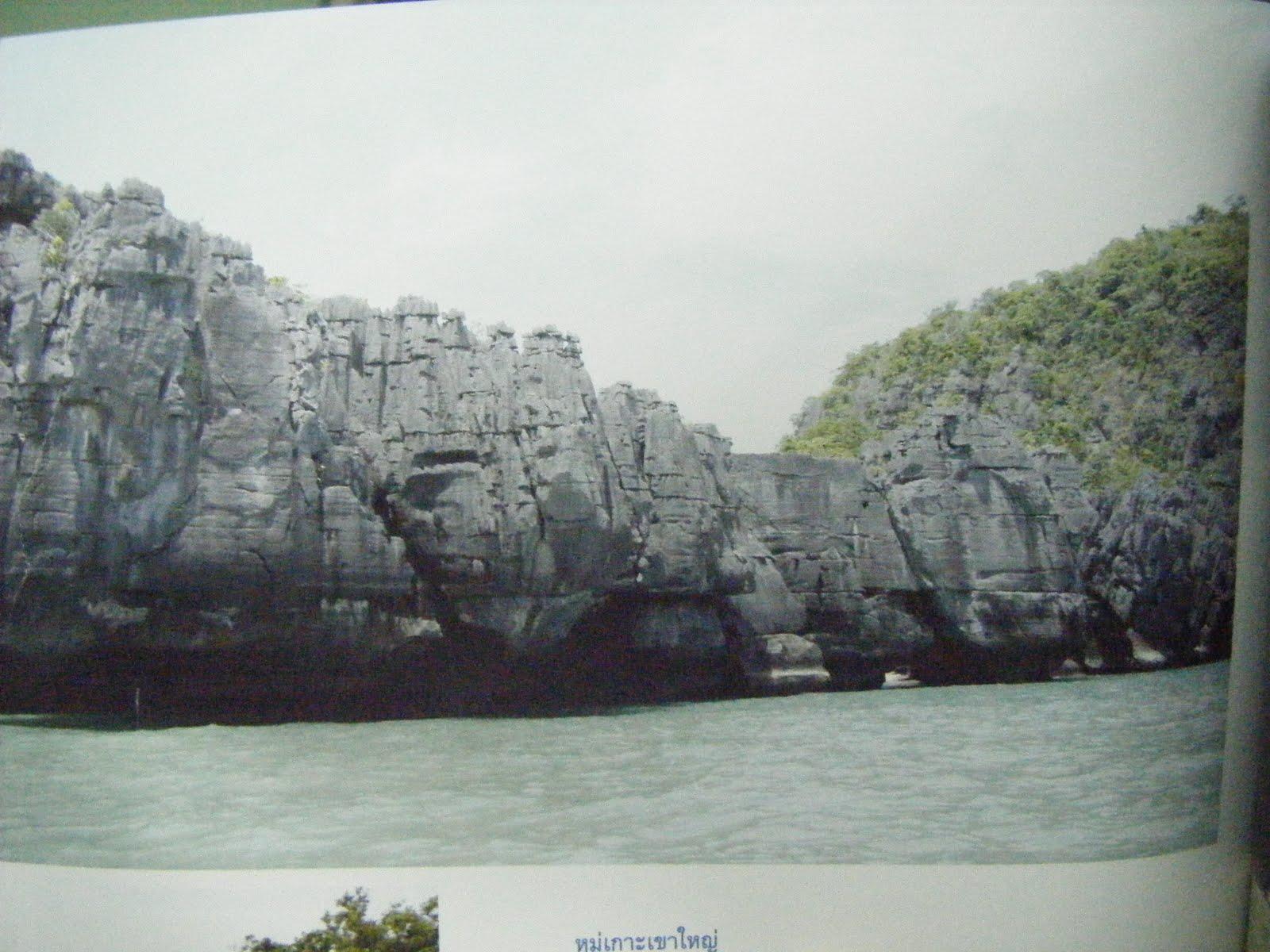 อุทยานแห่งชาติหมู่เกาะ
