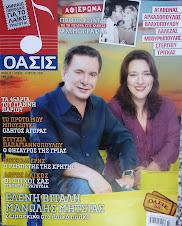 """Αφιέρωμα: """"Η Ρένα Βλαχοπούλου και το λαϊκό τραγούδι"""" στο περιοδικό """"Όασις"""""""