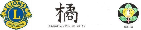 宮崎橘ライオンズクラブ(337-B地区4R-2Z)
