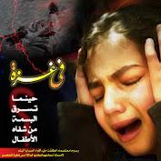 اغيثوا غزة