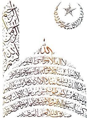 Ayat Al Kursi Calligraphy Islamic Wallpapers Kaaba