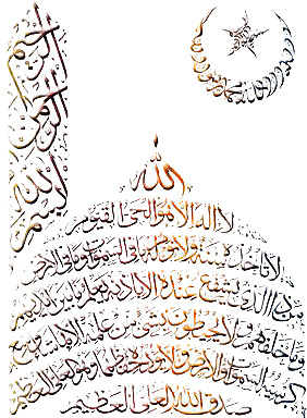 Ayat al kursi calligraphy islamic wallpapers kaaba Calligraphy ayat