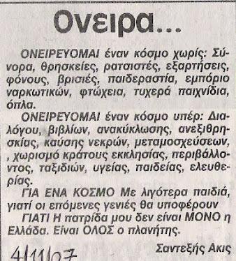 SADEXIS AKIS - manifesto 4/11/2007