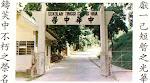 Chung Hua High School