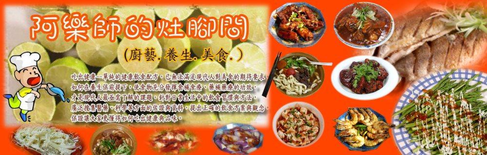阿樂的灶腳間(廚藝.養生.美食.)