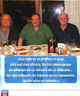 http://2.bp.blogspot.com/_2l_lXySD14g/TSO88Ymaq7I/AAAAAAAADA0/HX0saGmLTZc/s400/karamanlis+den+kano+gia+politikos.jpg