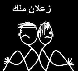 عجبى كمان وكمان // مكعبات شريف الحكيم 2276974_mouseover
