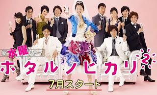 http://2.bp.blogspot.com/_2mastAGt5SY/TGc1y7p5f0I/AAAAAAAABH8/nsS_DSYu51s/s1600/HOTARU+NO+HIKARI+2.jpg