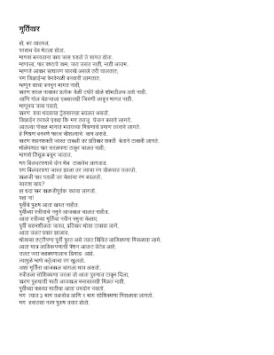 love poems in marathi