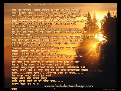 Marathi Shradhanjali Kavita