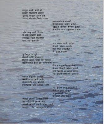 marathi prem kavita. Marathi Prem Kavita , Prem