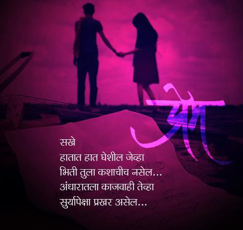 Love Letter Marathi Girlfriend