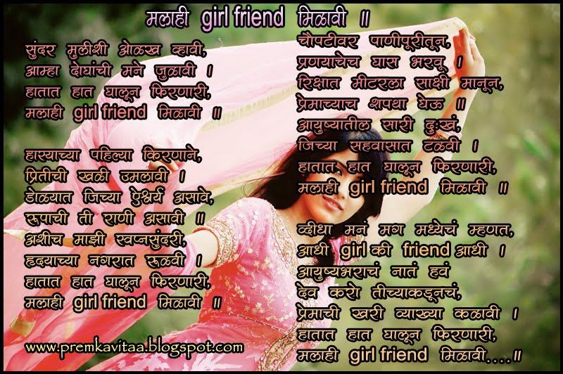 poetry marathi kavita girlfriend love pictures www