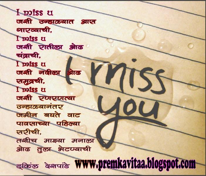 prem kavita i miss you