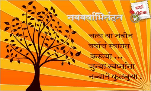 marathi sms new year | Diigo Groups