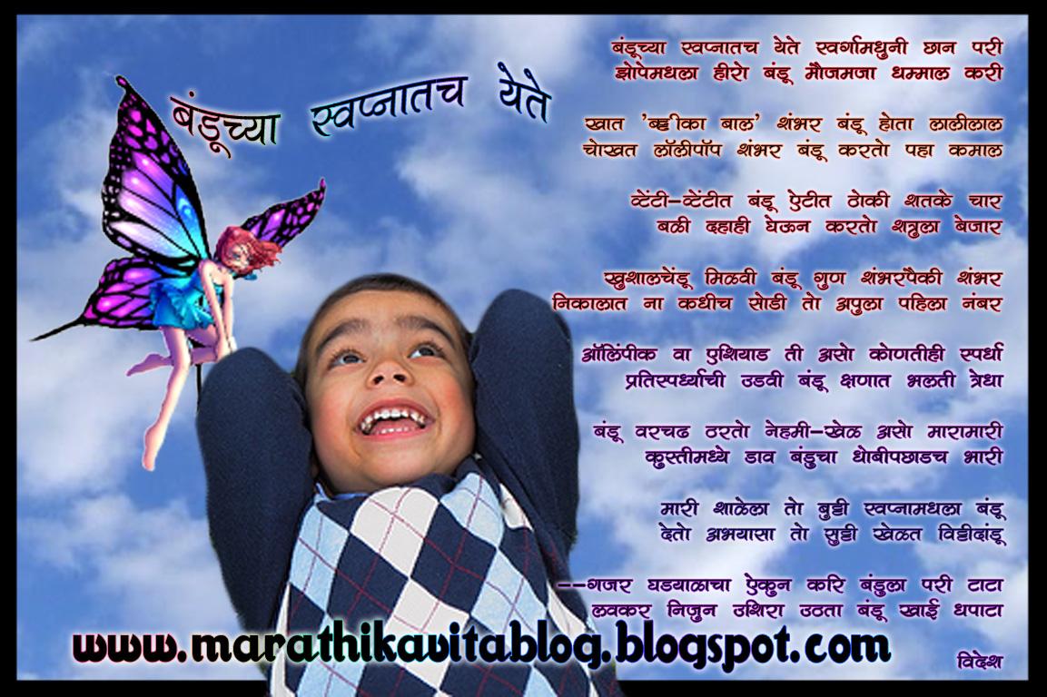 banduchya swapnat marathi kavita blog