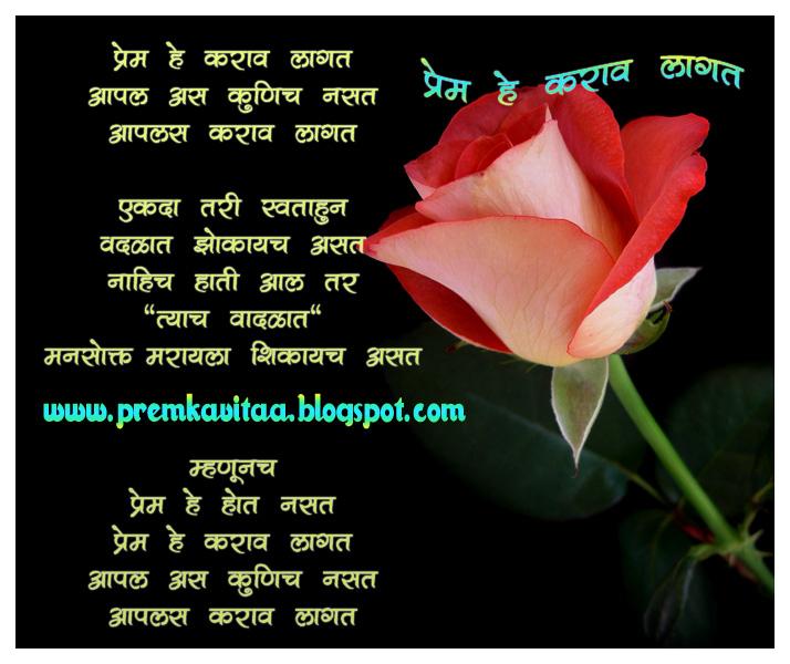 marathi prem kavita marathi kavita marathi poem marathi love Quotes