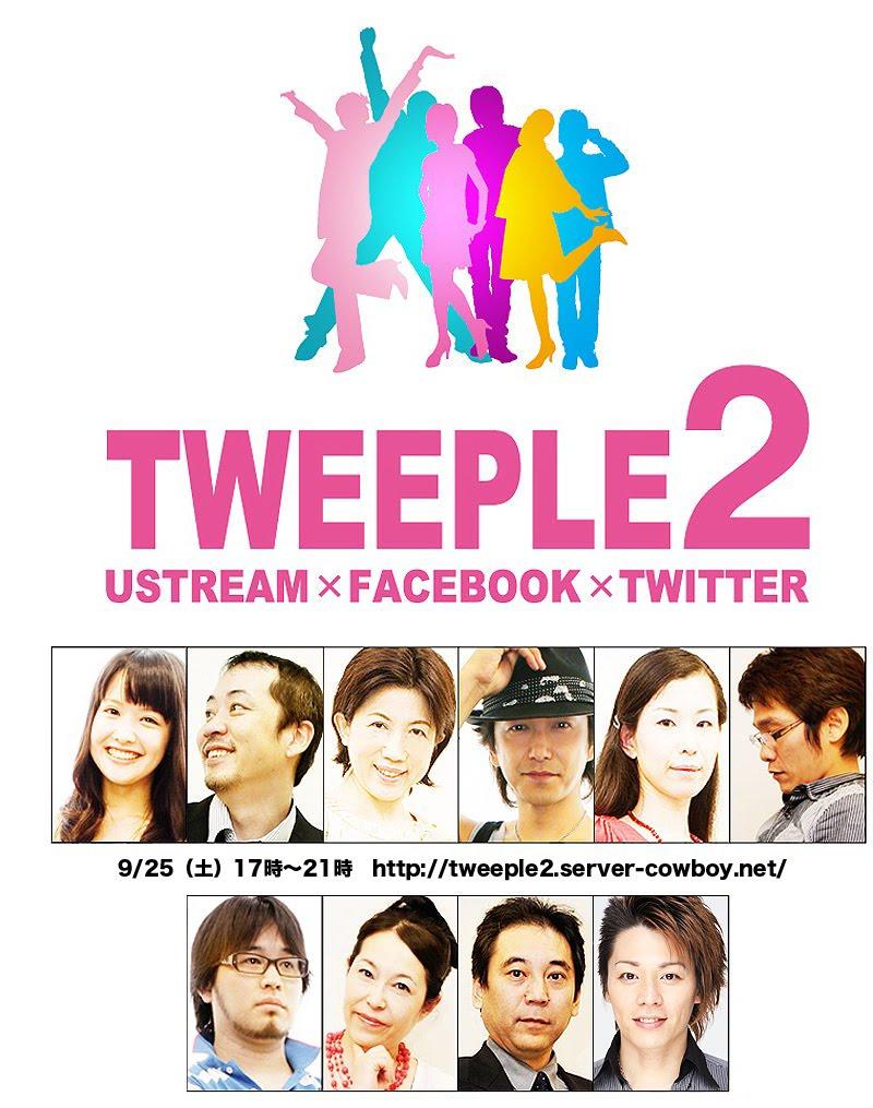 tweeple2(ツイープル2)世界初?みんなでつくるUST×FB×ツイッタードラマ