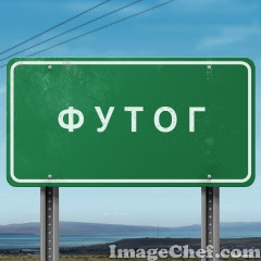 """"""" ДОЛЕ КУПУС - ГОРЕ НЕБО """""""