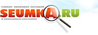 Seumka - сервис для мониторинга положения сайта в ПС.