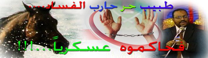 الحرية للدكتور أمير بسام