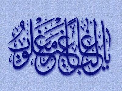 wallpaper kaligrafi islam. Kaligrafi Islam 005