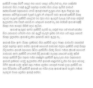 320 x 301 · 35 kB · jpeg, New Sinhala Wal Katha